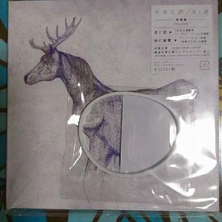 馬と鹿 映像盤【初回限定】(CD+DVD)/米津玄師(ラバーバンド付き)