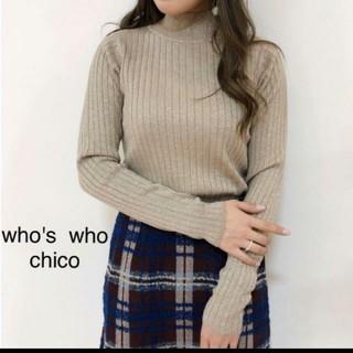 フーズフーチコ(who's who Chico)のフーズフーチコ♡ ラメ ニット(ニット/セーター)