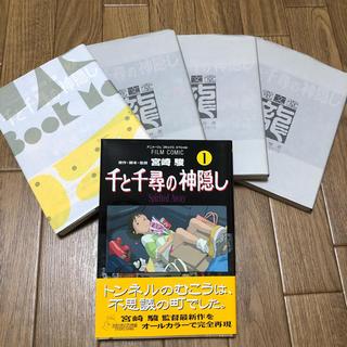 【美品】千と千尋の神隠し 漫画全巻(1〜5巻)