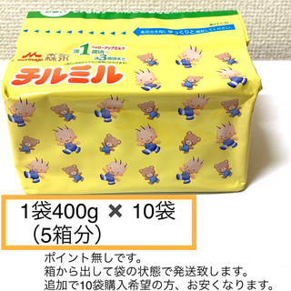 モリナガニュウギョウ(森永乳業)の森永 チルミル エコらくパック 400g×10袋(その他)