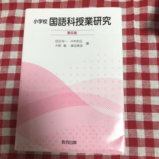 小学校国語科授業研究 第5版