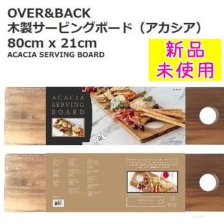 コストコ(コストコ)の新品 コストコ 木製 サービングボード 80×21cm アカシア まな板 料理(調理道具/製菓道具)