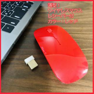 薄型 ワイヤレス マウス レッド
