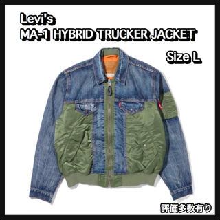 リーバイス(Levi's)の【L】Levi's MA-1 HYBRID TRUCKER(Gジャン/デニムジャケット)