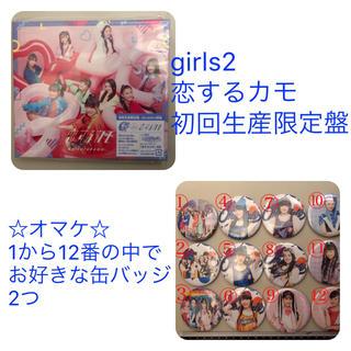 girls2 恋するカモ 初回生産限定盤