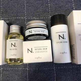 新品 N. ナプラ スタイリングセラム ナチュラルバーム ポリッシュオイル