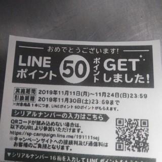 LINEポイント 150ポイント 150p