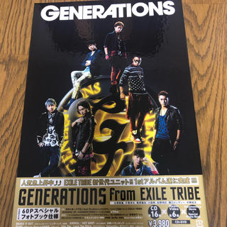 GENERATIONS from EXILE TRIBE(DVD付)