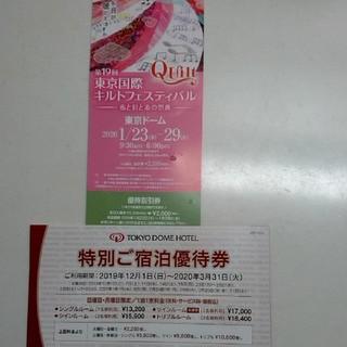 東京ドームホテル宿泊優待券とキルトフェスティバル割引券とおまけあり
