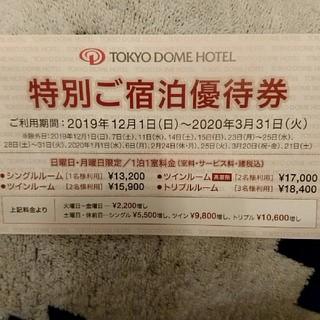 東京ドームホテル優待券 おまけあり