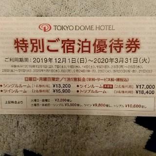 東京ドームホテル優待券 おまけつけます