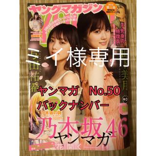 ヤンマガ No.50