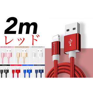 iPhoneケーブル 2m レッド