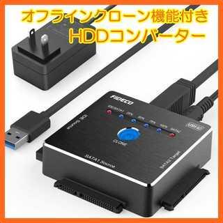 オフラインクローン HDDコンバーター  USB3.0ハードドライブ