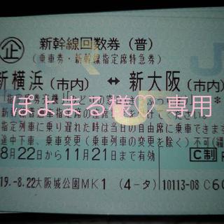 新幹線チケット 乗車券 新大阪 新横浜 送料無料