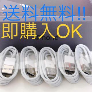 iPhone充電器 5本 充電ケーブル ライトニングケーブル