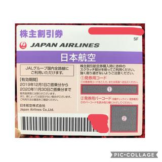 JAL株主優待券1枚 ツアー割引券1冊