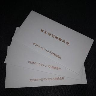 ゼビオ株主優待3セット★20%3枚と10%12枚