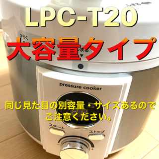KOIZUMI - アルファックス コイズミ  電気 圧力鍋 LPC-T20