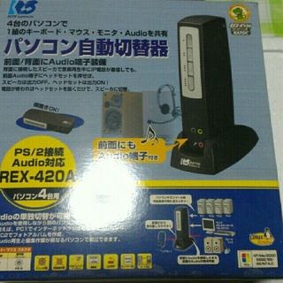 パソコン自動切替器REX-420A