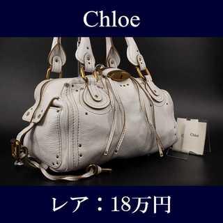 Chloe - 【限界価格・送料無料・レア】クロエ・ショルダーバッグ(パディントン・I014)