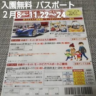 【割引券】鈴鹿サーキット 無料券 優待券 パスポート  クーポン お得
