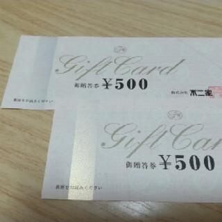 不二家15000円
