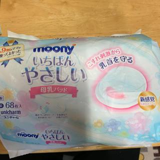 moony いちばんやさしい 母乳パッド