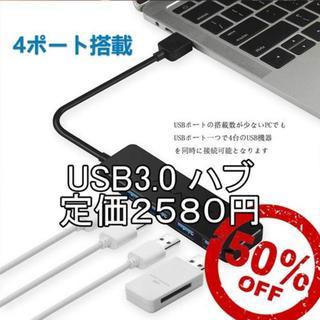 【平日限定10%OFF】USB3.0ハブ 4ポート 高速ハブ 5Gbps高速