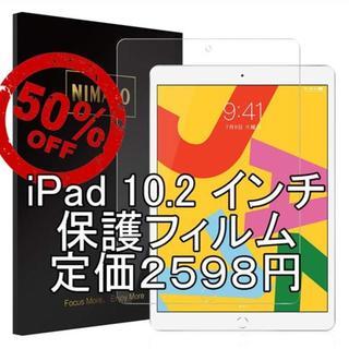 【平日限定10%OFF】iPad 10.2 インチ用 フィルム 液晶保護フィルム