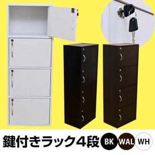鍵付きラック 扉付き カラーボックス 本棚 4段収納 ロッカー キャビネット