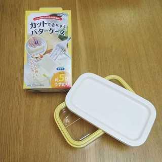 カットできちゃうバターケース 5g
