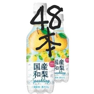 アサヒ(アサヒ)の48本国産和梨スパークリング450mlPET(ソフトドリンク)