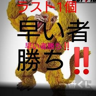 ドラゴンボール - ドラゴンボール一番くじ ラストワン賞 大猿
