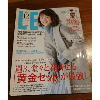 集英社 - LEE 2019/12  別冊付録付  通常版