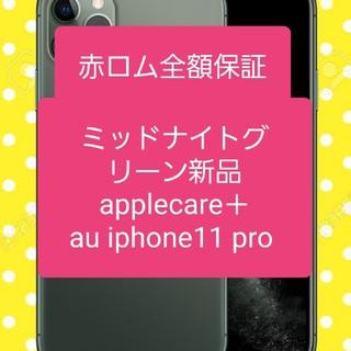 iPhone - 一括予定 新品applecare+ au iphone11 pro 256GB