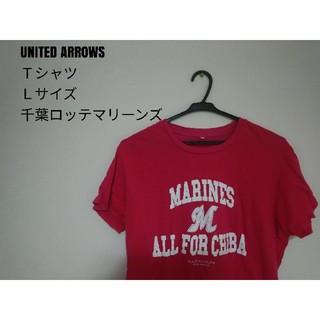 ユナイテッドアローズ(UNITED ARROWS)の千葉ロッテマリーンズ UNITED ARROWS Tシャツ Lサイズ メンズ(Tシャツ/カットソー(半袖/袖なし))