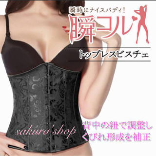 送料無料 《ビスチェ★ 黒/XLサイズ 》ウエストくびれ ドレスインナー 新品(エクササイズ用品)