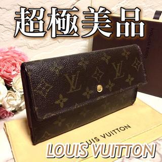 LOUIS VUITTON - 限界赤字価格‼️ルイヴィトン 三つ折り 長財布