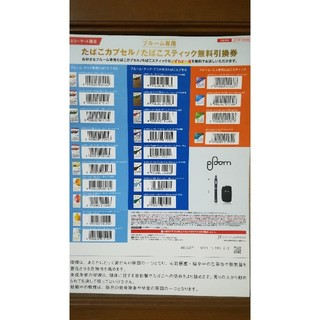 プルームテック(PloomTECH)のプルーム専用たばこカプセル/たばこスティック無料引換券(その他)