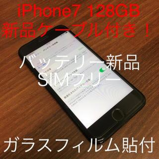 Apple - iPhone7 128GB SIMフリー バッテリー新品おまけ 2529