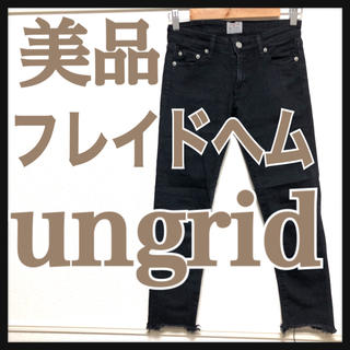 Ungrid - 美品 アングリッド フレイドヘムストスリ 23 ブラック デニム ジーンズ