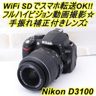 Nikon - ★ 極上美品 WiFiでスマホ転送OK! Nikon D3100 ★