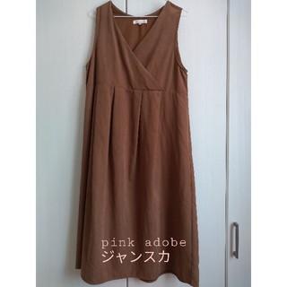 ピンクアドべ(PINK ADOBE)のpink adobe ジャンパースカート(ロングワンピース/マキシワンピース)