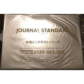 ジャーナルスタンダード(JOURNAL STANDARD)のSPRING 9月号 付録 JOURNAL STANDARD 本格ボストンバッグ(ボストンバッグ)