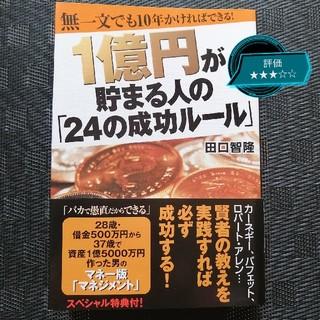 宝島社 - 1億円が貯まる人の「24の成功ル-ル」 ★レビューあり