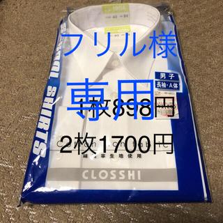 しまむら - スクールシャツ180A