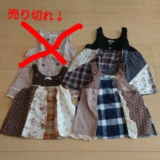 ビケット(Biquette)のBiquette ジャンパースカート 4→3枚セット(95サイズ)(ワンピース)