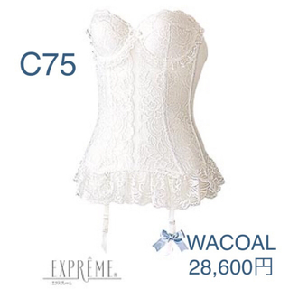 Wacoal - ワコール ロングラインブラジャー C75 ウェディング 28,600円 補正下着