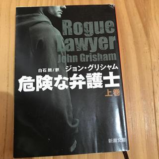 危険な弁護士 上(文学/小説)
